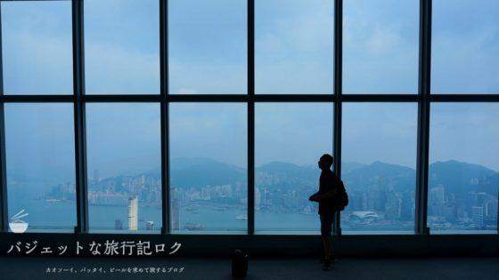 香港スカイ100にて(チャンビア)