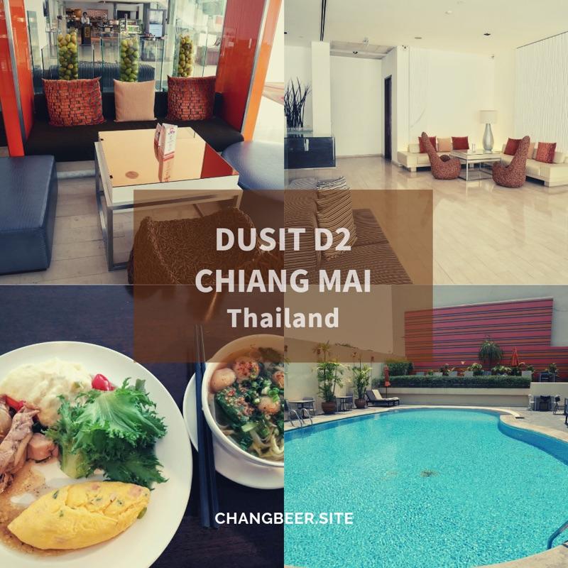 デュシットD2チェンマイ宿泊記。デュシタニ系列のデザイナーズホテルは超快適。