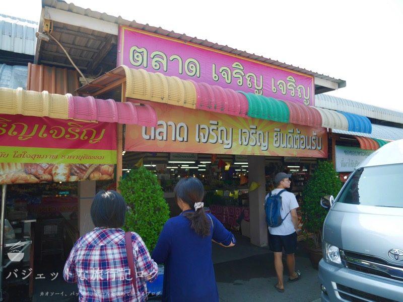 チェンマイ料理教室(チェンマイの台所:市場の入り口)