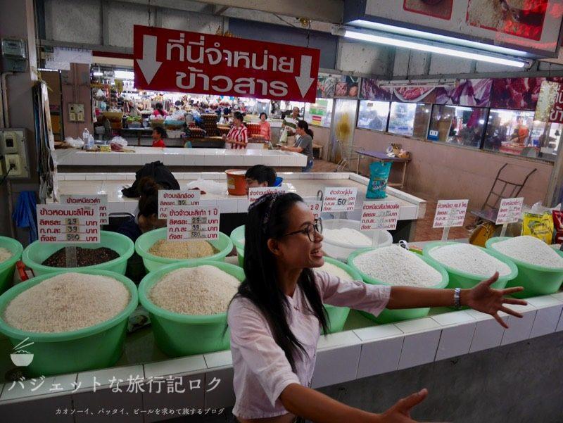 チェンマイ料理教室(チェンマイの台所:タイのお米を説明するアラレちゃん)