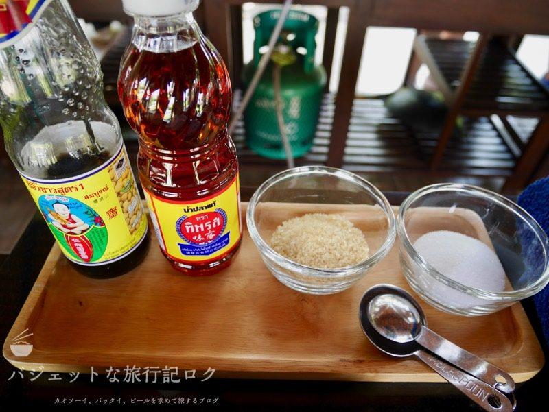 チェンマイ料理教室(私が使う調味料たち)