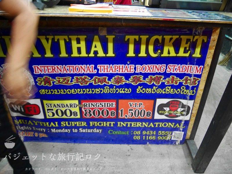 チェンマイにあるターペー・ボクシング・スタジアムのチケット売り場