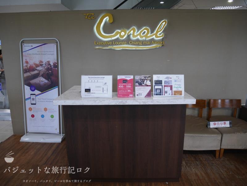 チェンマイ国際空港 コーラルラウンジの広告・案内