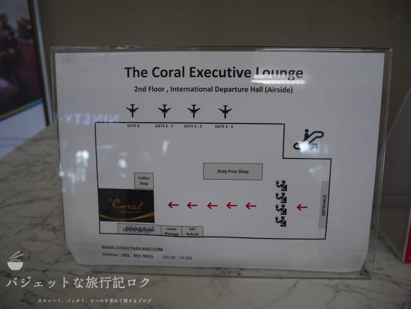 チェンマイ国際空港 国際線ターミナルプライオリティ対応ラウンジ地図
