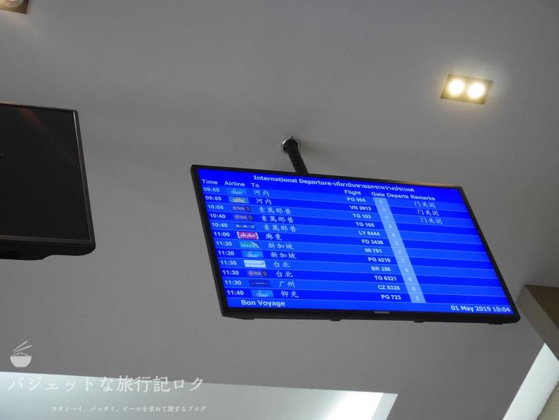 チェンマイ国際空港のコーラルエグゼクティブラウンジにあるフライト情報モニター