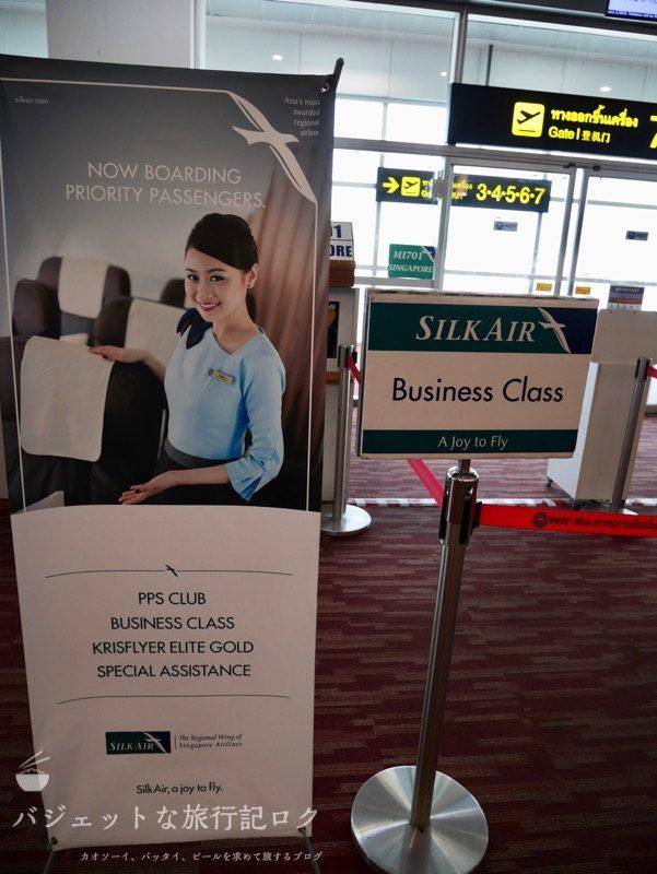 チェンマイ国際空港のシルクエアー搭乗口。ビジネスクラス優先搭乗の看板。