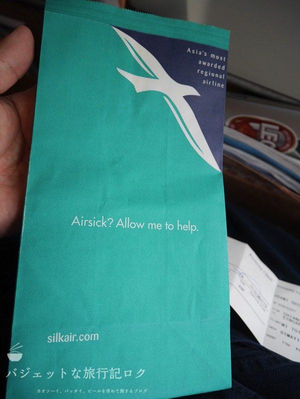 シルクエアーA320のエチケット袋