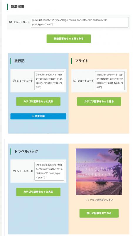 Cocoonテーマのトップページカスタマイズ(カラムレイアウトで作るページ)