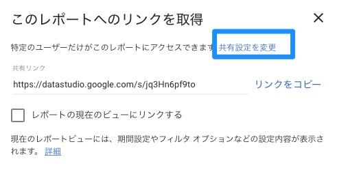 Googleデータポータルで作る搭乗実績ダッシュボード(共有設定)
