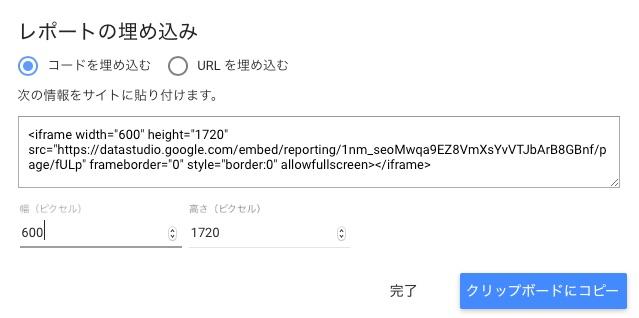 Googleデータポータルで作る搭乗実績ダッシュボード(ウェブサイトへの埋め込み設定)