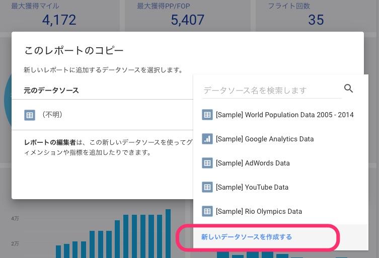 Googleデータポータルで作る搭乗実績ダッシュボード(データポータルで新しいデータソースを作る)