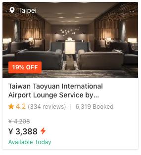 【Klook】アプリを使った空港ラウンジの入り方と利用方法(台湾桃園国際空港)
