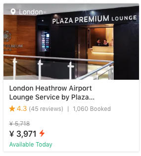 【Klook】アプリを使った空港ラウンジの入り方と利用方法(ロンドン・ヒースロー空港)