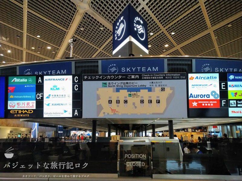 成田空港第1ターミナル北ウィングはスカイチームの雰囲気が漂う