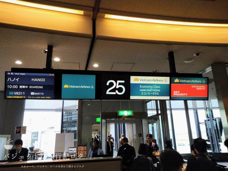 成田空港第1ターミナル北ウィング25番搭乗口。時間通りにベトナム航空の搭乗が始まる