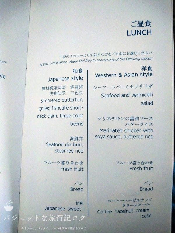 ベトナム航空エアバスA350-900エコノミークラス(機内食メニュー)