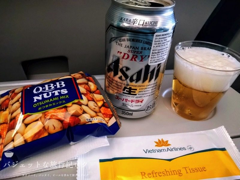ベトナム航空エアバスA350-900エコノミークラス(食前酒はビール。ベトナムのがよかった...)