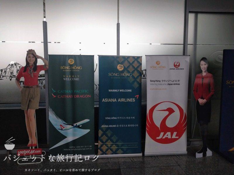 ハノイ・ノイバイ国際空港の国際線ターミナルでプライオリティパスで入れるソン・ホン・ビジネス・ラウンジ手前