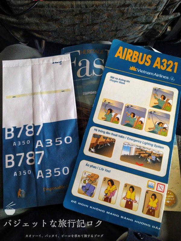 ハノイ・ノイバイ国際空港からバンコクへ移動する際に搭乗したA321。結局は遅延で降ろされた(A321機内安全のしおり)