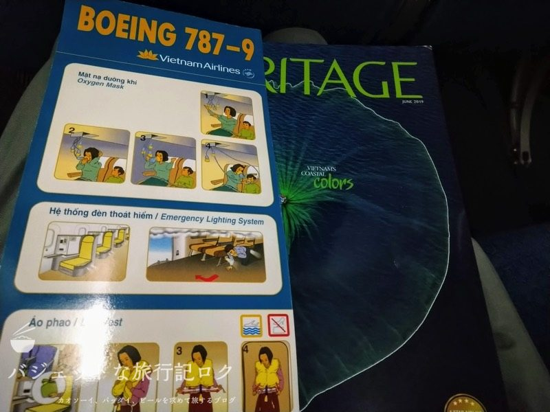 ハノイ・ノイバイ国際空港で遅延して国内線ターミナルからホーチミンへの搭乗(B787-9の機内安全のしおり)