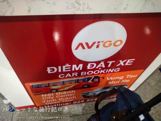 ホーチミン空港からサイゴンプリンスホテルへの移動で使ったクーポンタクシー