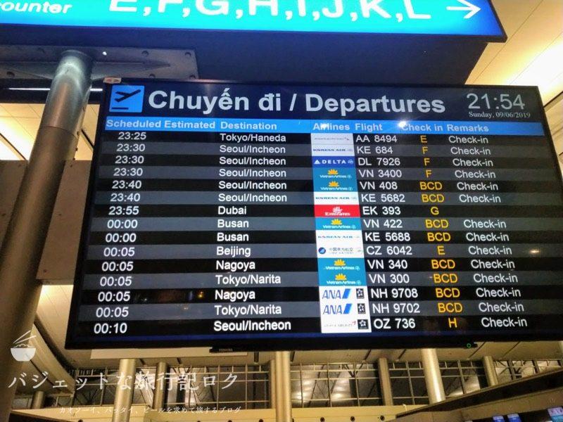 ホーチミンシティ・タンソンニャット国際空港にて(フライト情報モニター)