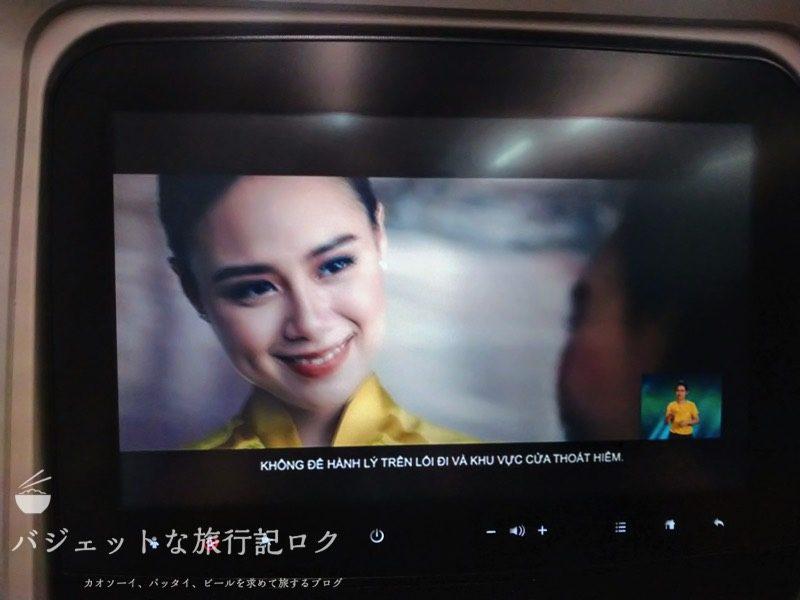 ベトナム航空VN300の機内へ潜入(機内安全ビデオ)