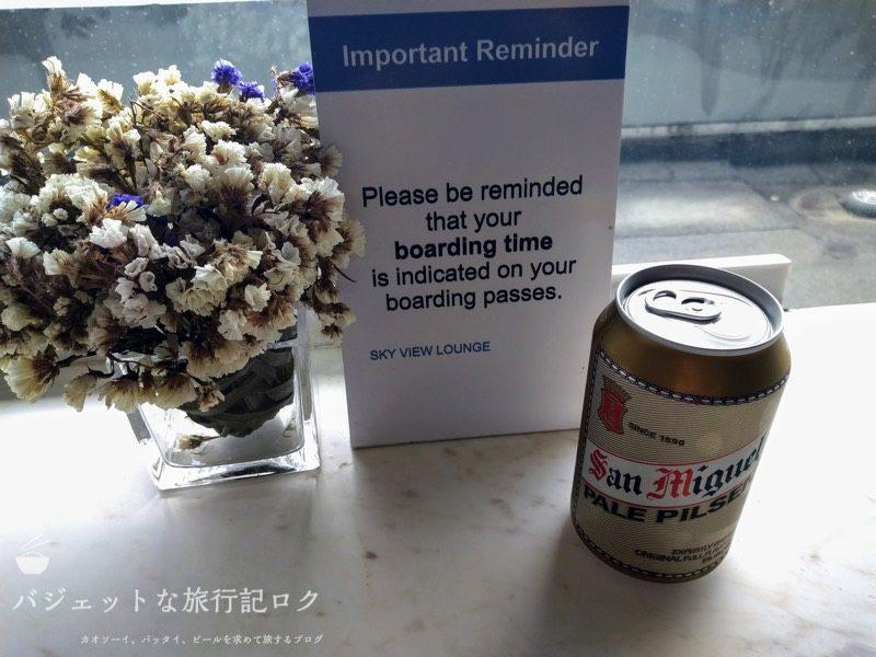 マニラ空港第3ターミナル スカイビュー・ラウンジ(ニノイ・アキノ国際空港)で召し上がるビール