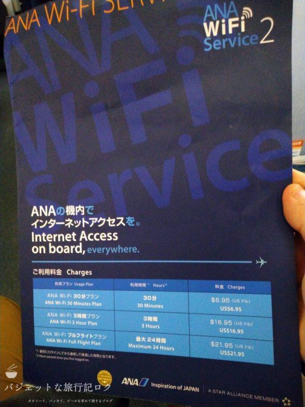 ANA/NH870の搭乗記。マニラから羽田へのフライト(機内コンテンツの使い方)