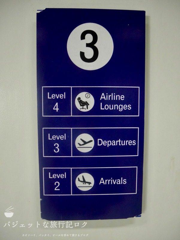 マニラ空港(ニノイアキノ国際空港)第3ターミナルのラウンジへ向かうエレベーター