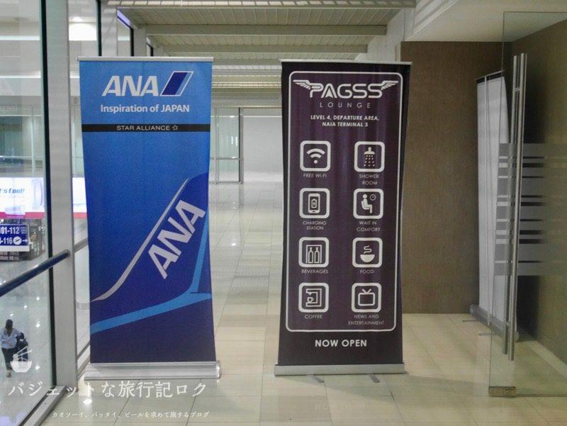 マニラ空港第3ターミナルPAGSSラウンジ(ニノイ・アキノ国際空港)のエントランス