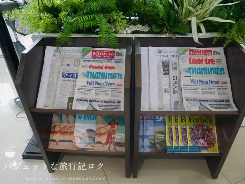 ハノイ・ノイバイ国際空港のプライオリティパスで入れるソン・ホン・ビジネス・ラウンジ(新聞・雑誌)
