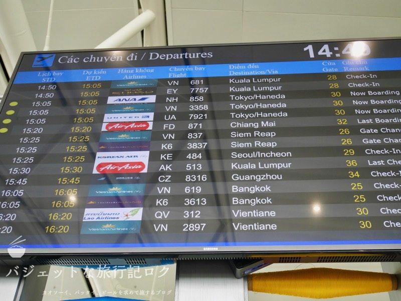 ハノイ・ノイバイ国際空港のプライオリティパスで入れるソン・ホン・ビジネス・ラウンジ(フライト情報モニター)