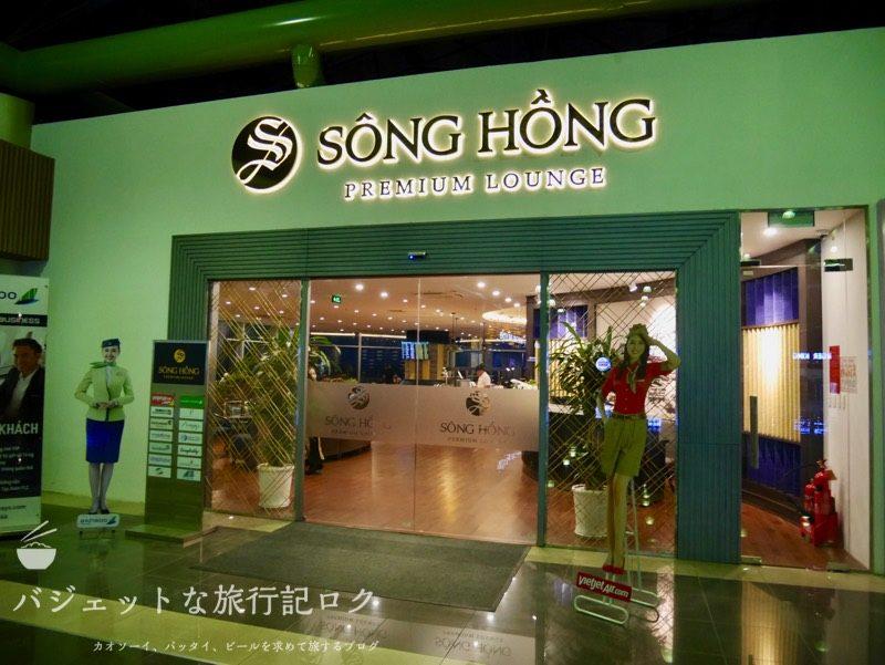 ハノイ・ノイバイ国際空港ソン・ホン・プレミアム・ラウンジ(入り口)