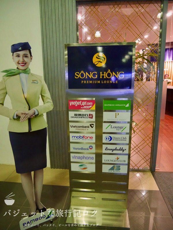 ハノイ・ノイバイ国際空港ソン・ホン・プレミアム・ラウンジ(入り口にある入室資格一覧)