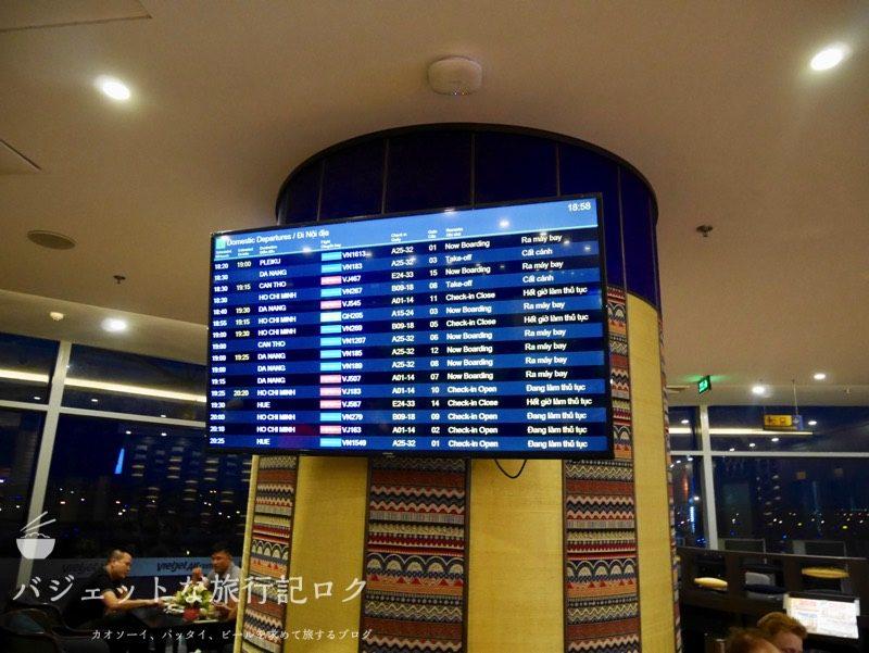 ハノイ・ノイバイ国際空港ソン・ホン・プレミアム・ラウンジ(フライト情報モニター)
