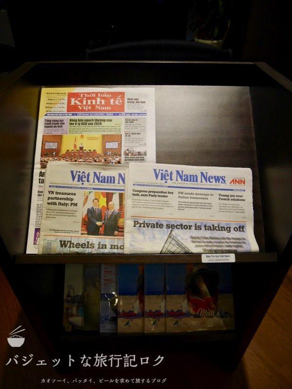 ハノイ・ノイバイ国際空港ソン・ホン・プレミアム・ラウンジ(新聞・雑誌)