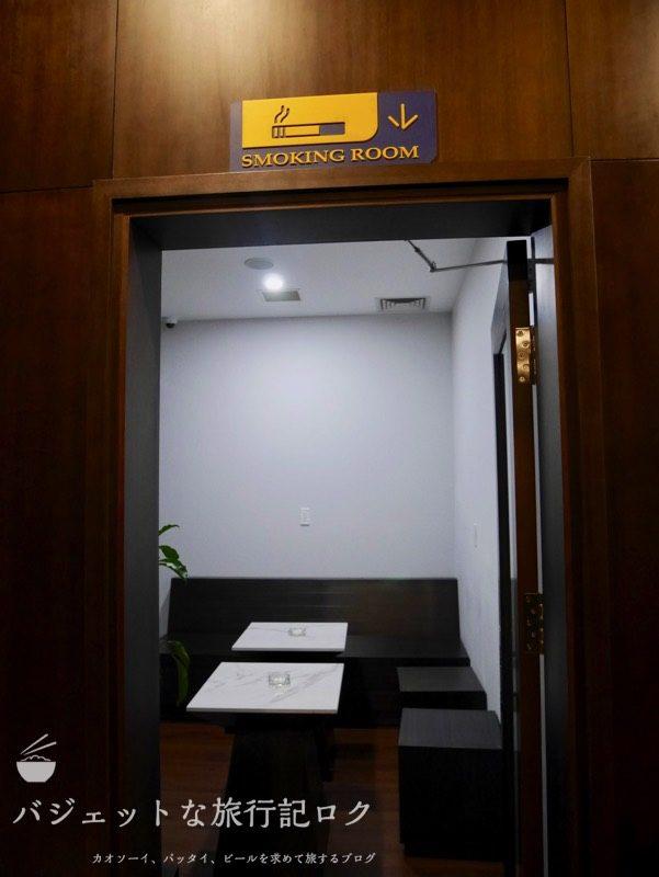 ハノイ・ノイバイ国際空港ソン・ホン・プレミアム・ラウンジ(喫煙ルーム)
