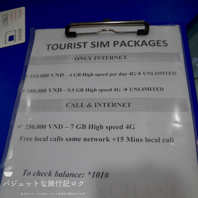 ホーチミン・タンソンニャット国際空港で入手できるSIMカード「Vietnamobile(ベトナモバイル)」(Vietnamobile旅行者向けの料金表)