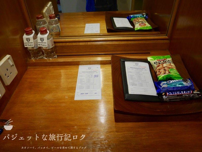 ベトナム・ホーチミンシティ1区のサイゴンプリンスホテル(客室内の無料水ボトルや有料のお菓子)