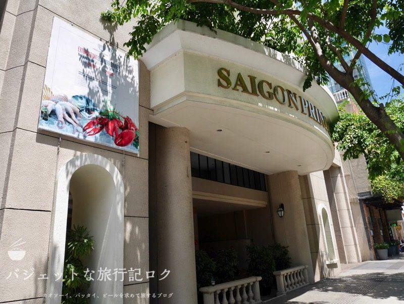 ベトナム・ホーチミンシティ1区のサイゴンプリンスホテル(ビル外入り口)
