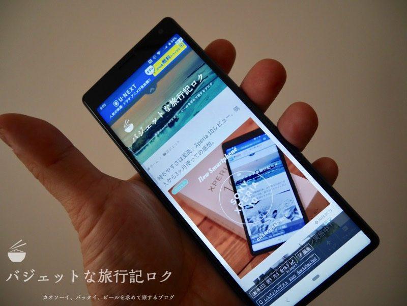 Nomad SIMプリペイドプランのレビュー(しばらく放置していたXperia10)
