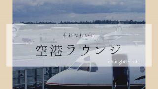【裏技】空港ラウンジの入り方と利用方法。