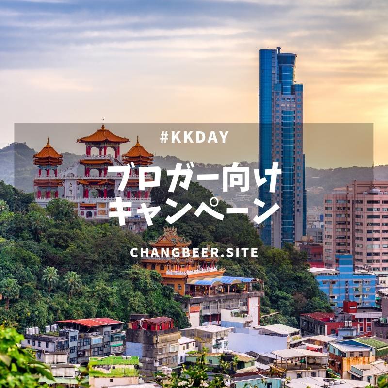 KKDAYでブロガー向けキャンペーンが降臨!最大10万円の旅行券のチャンス!
