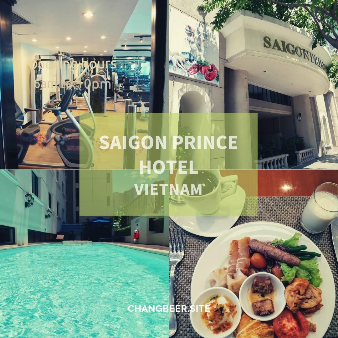 サイゴンプリンスホテル宿泊記。ビュッフェが美味しい老舗ホテル(ホーチミン1区)