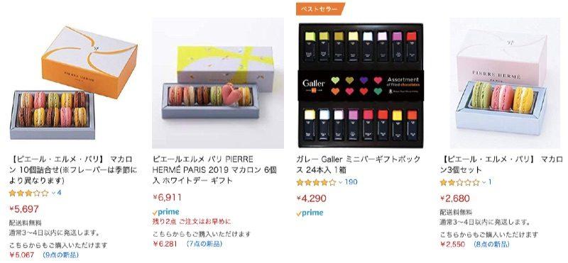 ピエール・エルメ・パリブランドの洋菓子はアマゾンでも注文できる