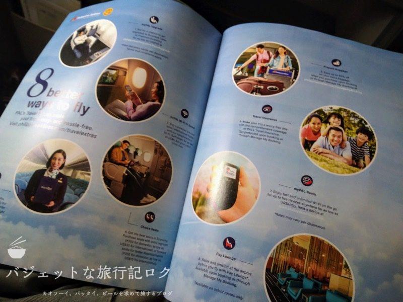 フィリピン航空A330-300ビジネスクラスの搭乗記(機内紙)