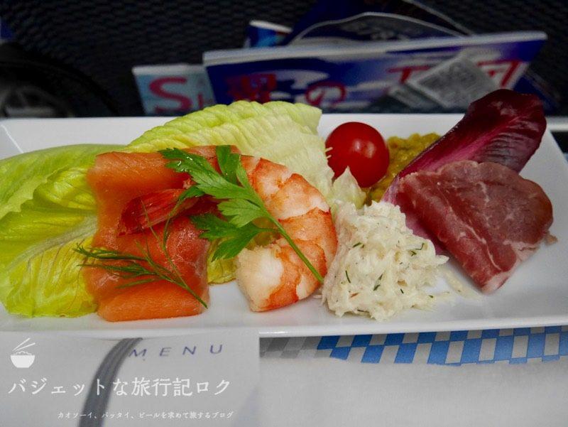 ANA国際線エコノミークラス/プレミアムエコノミーで楽しめる有料機内食(アペタイザー、海老とサーモントラウト、コッパハムの取り合わせ)