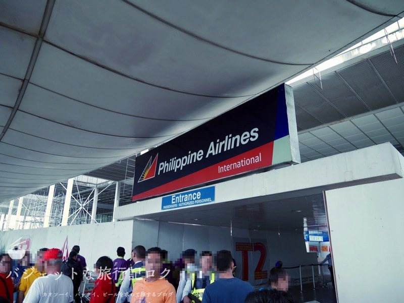 フィリピン航空A330-300ビジネスクラスの搭乗記(マニラ・ニノイアキノ国際空港ターミナル2の国際線側のエントランス)