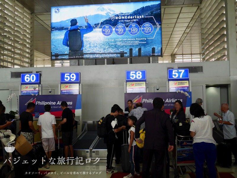 マニラ・ニノイアキノ国際空港ターミナル2の国際線側(ビジネスクラス・チェックインカウンター)